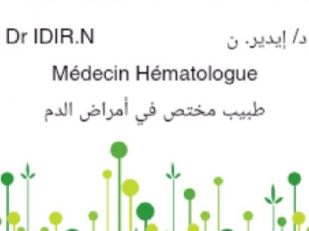Dr IDIR Nabil