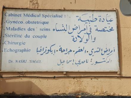 Dr Nasri Smail