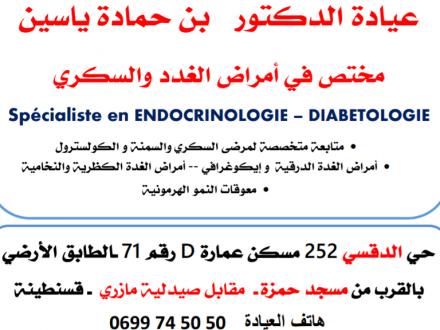 Dr. BENHAMMADA Yassine