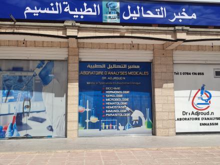Laboratoire d'analyses médicales ennassim مخبر التحاليل الطبية النسيم