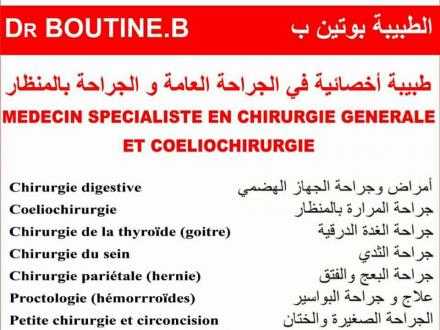 Cabinet de Chirurgie Générale et Coeliochirurgie Dr. Boutine Bassima